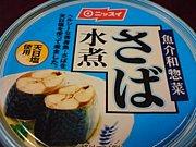 Let's「鯖缶」