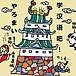 ファミレス的中国語in名古屋