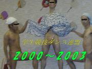 2000年度入部 学生競技ダンス