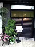 大岡山の粋な居酒屋  『縁』