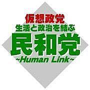 民和党 〜生活と政治を結ぶ〜
