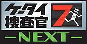 ケータイ捜査官7NEXT