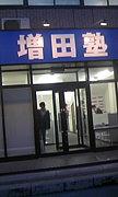 増田塾〜2010年卒生版〜