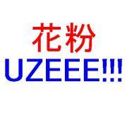 花粉UZEEEEE!!!