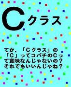 鎌女英語Cクラス〜2006年卒〜