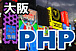 大阪::PHP