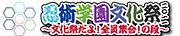 忍術学園文化祭二〇一一