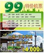 春秋航空で中国格安空の旅!