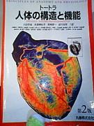 トートラ〜人体の構造と機能〜