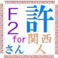 富士通2006 for 関西人!