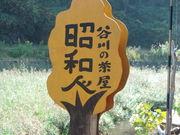 谷川の茶屋 昭和人