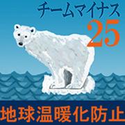 チーム・マイナス25