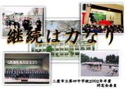 三鷹四中2002年卒(S.61.4〜62.3)