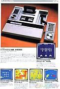 スーパービジョン8000