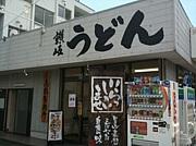 高橋製麺所 —富士川町—