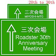 ロド30周年記念MTGに行こう