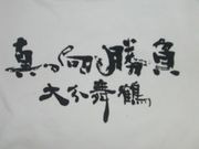 舞鶴ソフトテニス武