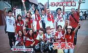 広島東洋カープ観戦会
