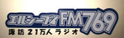 LCV−FM769