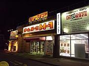 ゲームパークM-1 (旧アミュ前橋)