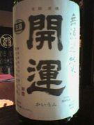 日本文化愛好会