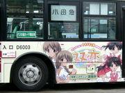 萌えるラッピングバス