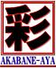 """赤羽★アットホームな居酒屋""""彩"""""""