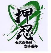 金沢西高校空手道部