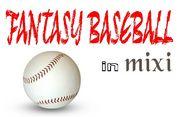 FANTASY BASEBALL in mixi