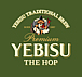 YEBISU THE HOP <ザ・ホップ>