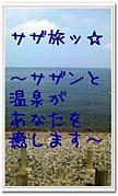 サザ旅ッ☆