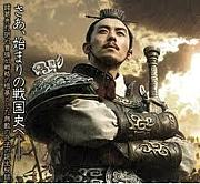 ドラマ「孫子の兵法」が面白い!