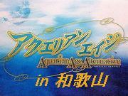 AAA in 和歌山