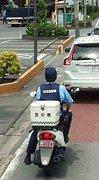 警務士と付き合ってる人