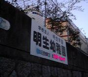 明生幼稚園