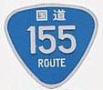 国道155号