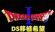 ドラゴンクエスト1 3DS移植希望