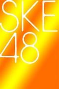 SKE48の会【栄】