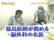 脳神経外科医「神の手」福島孝徳
