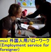 mixi 外国人用ハローワーク