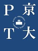 京大理学療法専攻☆