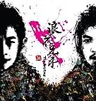 浪花兄弟(The Drifters)