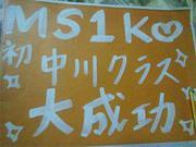 ☆ 元MS1K H16年卒業☆