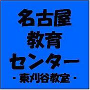 名古屋教育センター 東刈谷教室