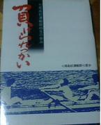 七尾高校ボート部