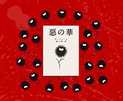 アニメ「惡の華」(悪の華)