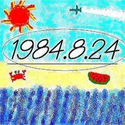☆1984年8月24日生まれの会☆