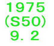 1975年(昭和50年)9月2日生まれ