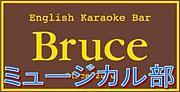 Bruce ミュージカル部