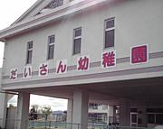 高岡第一学園附属第三幼稚園